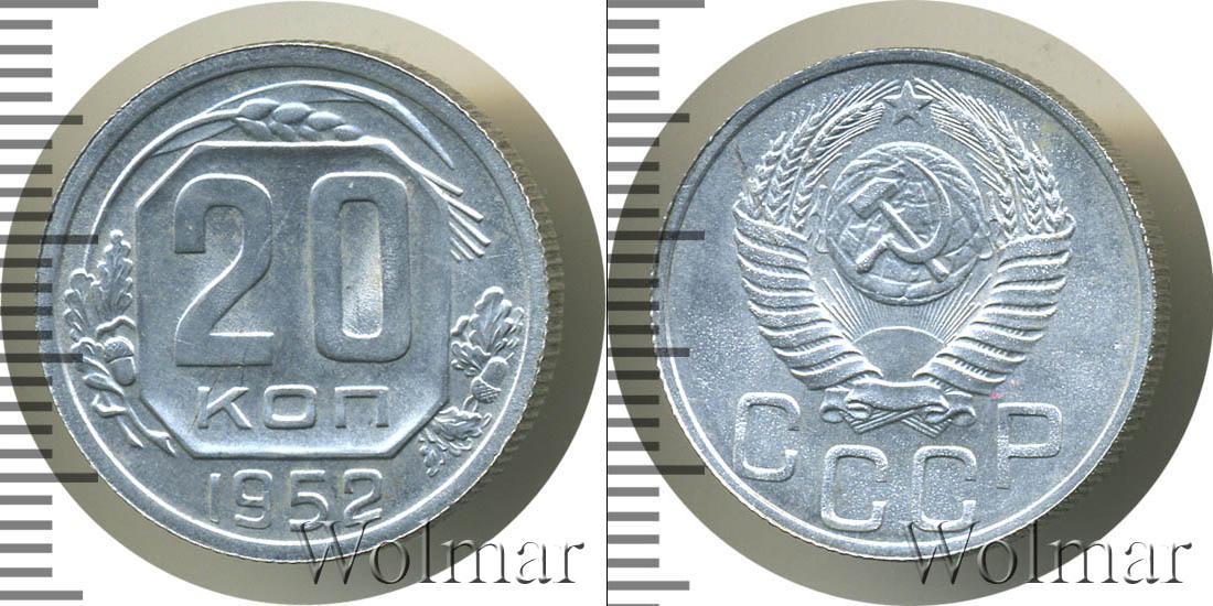 Монеты ссср до 1961 года цена каталог монет до 1917 года