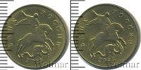 Монета Современная Россия 50 копеек Железо 2015