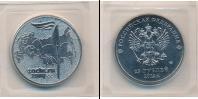 Монета Современная Россия 25 рублей Медно-никель 2014