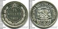 Монета РСФСР 15 копеек Серебро 1923