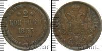 Монета 1825 – 1855 Николай I 2 копейки Медь 1855
