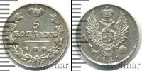 Монета 1801 – 1825 Александр I 5 копеек Серебро 1825