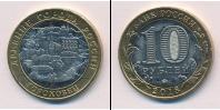 Монета Современная Россия 10 рублей бимeтaлл 2018