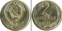 Монета СССР 1961-1991 2 копейки Медь 1991
