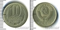 Монета СССР до 1961 10 копеек Медно-никель 1958