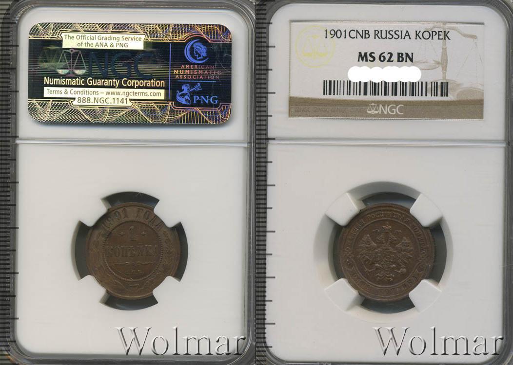 Стоимость 1 копейки 1901 года цена стоимость монеты 1840 года 1 копейка серебром