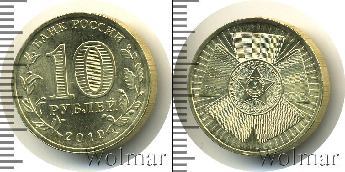 Десять рублей 2010 года стоимость 194 евро