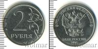Монета Современная Россия 2 рубля Железо 2018