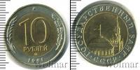 Монета СССР 1961-1991 10 рублей бимeтaлл 1991