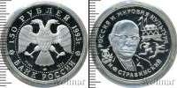 Монета Современная Россия 150 рублей Платина 1993