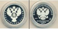 Монета Современная Россия 1 рубль Серебро 2017