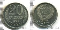 Монета СССР до 1961 20 копеек Медно-никель 1959