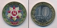 Монета Современная Россия 10 рублей бимeтaлл 2015