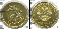 Монета Современная Россия 50 рублей Золото 2018