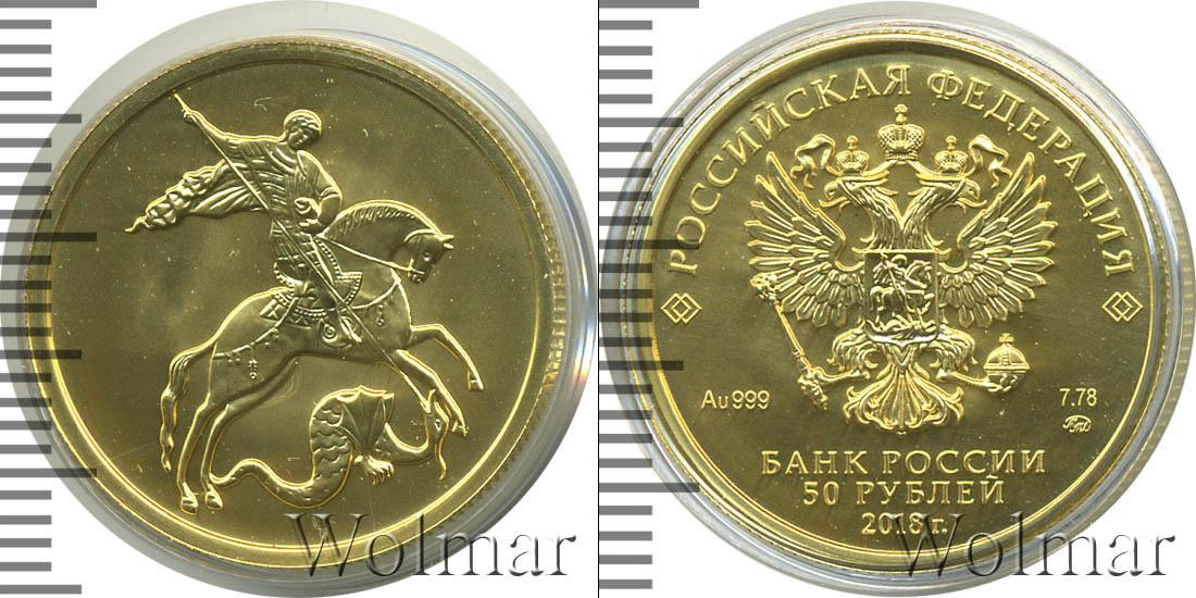Посмотреть подробное изображение монеты Современная Россия 50 рублей
