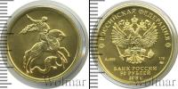 Монета Современная Россия 50 рублей Золото 2019