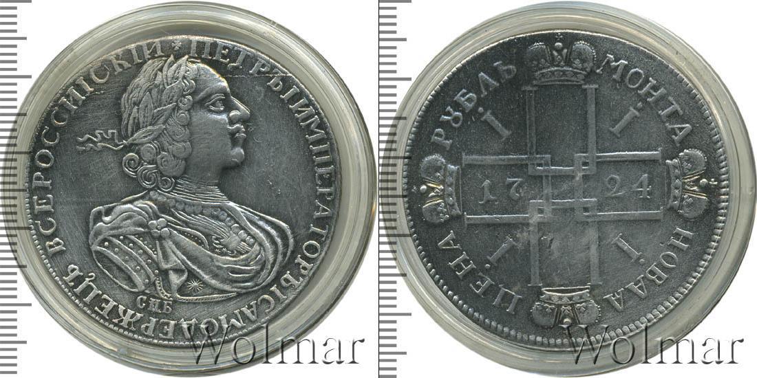Рубль петра первого цена сколько стоит польские 5 1994 года цена