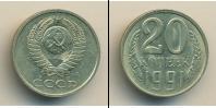 Монета СССР 1961-1991 20 копеек Медно-никель 1991