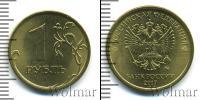 Монета Современная Россия 1 рубль Железо 2017