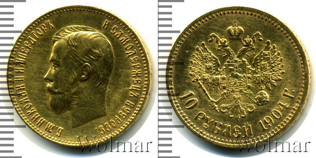 10 рублей 1904 2 рубля 2000 года новороссийск стоимость