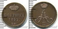 Монета 1825 – 1855 Николай I 1 полушка Медь 1855
