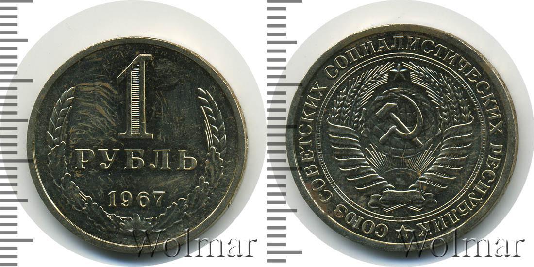Цена юбилейных монет ссср 1961 1991 стоимость монет царской россии таблица с фото