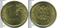 Монета Современная Россия 1 рубль Бронза 2017