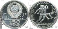 Монета СССР 1961-1991 150 рублей Платина 1980