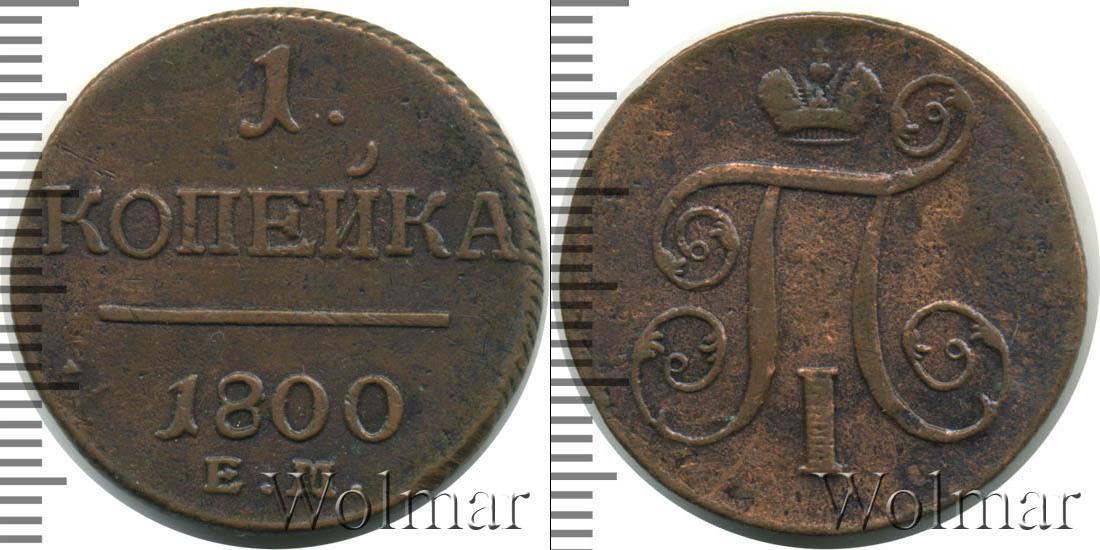 1 копейка 1800 цена центр продажи монет на думской