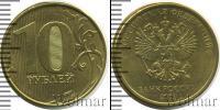 Монета Современная Россия 10 рублей Медно-никель 2019