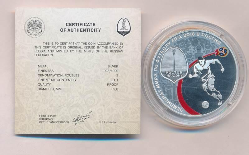 Посмотреть подробное изображение монеты Современная Россия 3 рубля