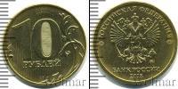 Монета Современная Россия 10 рублей Железо 2018