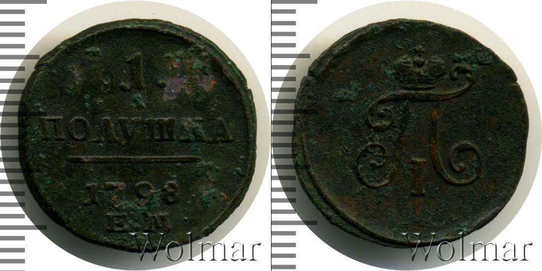 Полушка павел-1 1798г
