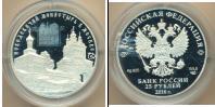 Монета Современная Россия 25 рублей Серебро 2016