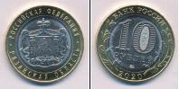 Монета Современная Россия 10 рублей бимeтaлл 2020