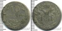 Монета 1801 – 1825 Александр I 10 грошей Серебро 1825
