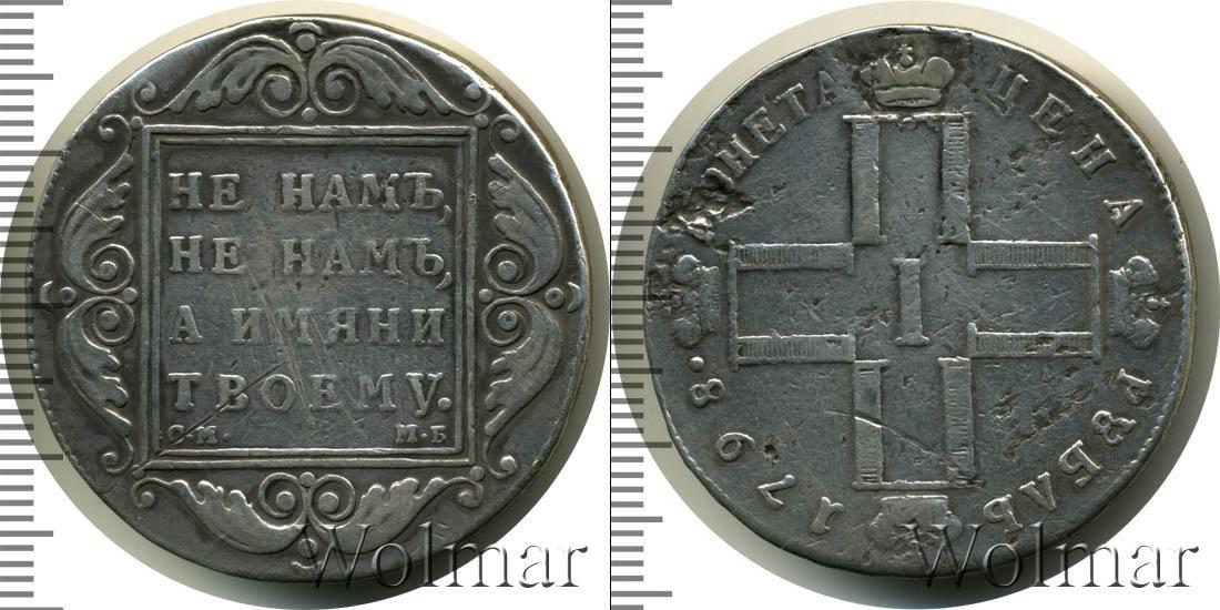 Рубль 1798 года цена выпущенные монеты преднистровья в 2017 г