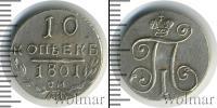 Монета 1796 – 1801 Павел I 10 копеек Серебро 1801