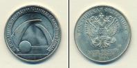 Монета Современная Россия 25 рублей Медно-никель 2019