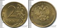 Монета Современная Россия 2 рубля Бронза 2016
