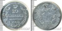 Монета 1801 – 1825 Александр I 20 копеек Серебро 1825