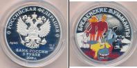 Монета Современная Россия 3 рубля Серебро 2019