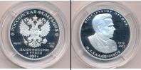Монета Современная Россия 2 рубля Серебро 2019