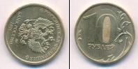 Монета Современная Россия 10 рублей Медно-никель 2016