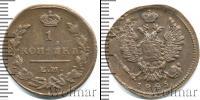 Монета 1801 – 1825 Александр I 1 копейка Медь 1825