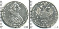 Монета 1689 – 1725 Петр I 1 полтина Серебро 1725
