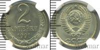 Монета СССР 1961-1991 2 копейки Железо 1991