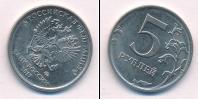 Монета Современная Россия 5 рублей Медно-никель 2017