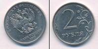 Монета Современная Россия 2 рубля Медно-никель 2018