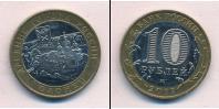 Монета Современная Россия 10 рублей бимeтaлл 2017